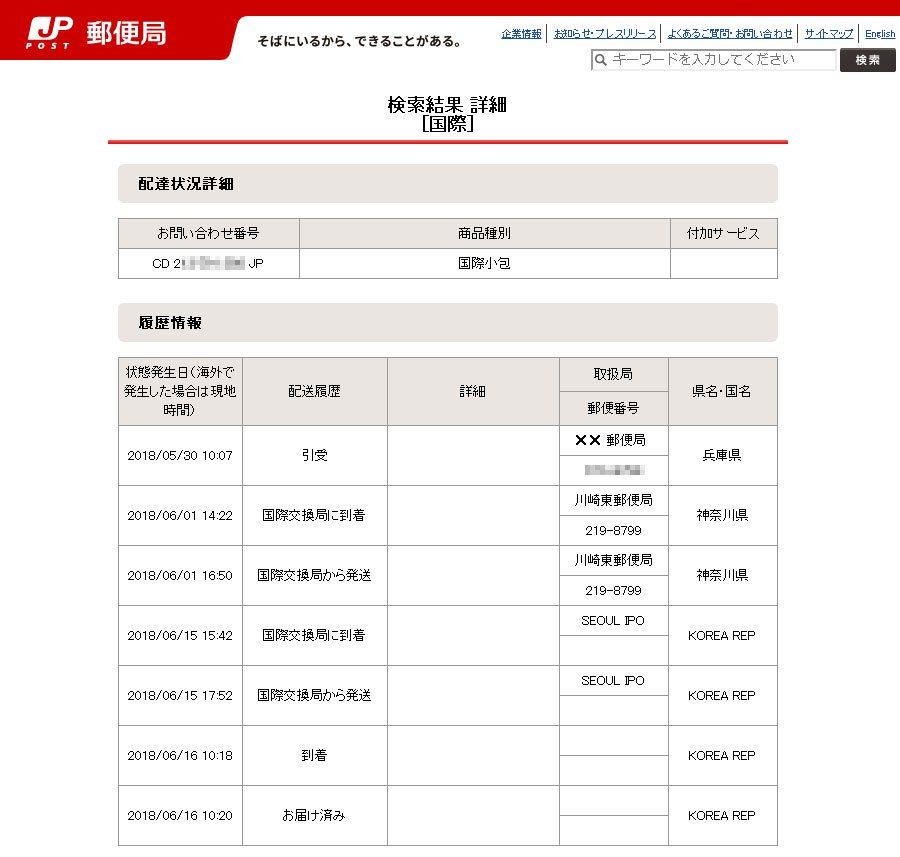 日本 郵便 追跡 サービス 郵便追跡システムの追跡データ提供サービス -