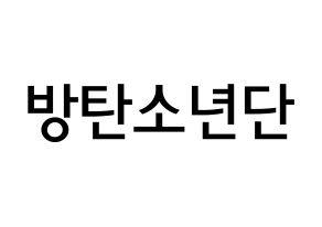 表記 bts ハングル 防弾少年団(BTS)「FIRE」(1)